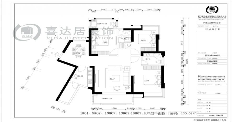 天湖城h户型 现代 喜达居装饰装修效果图