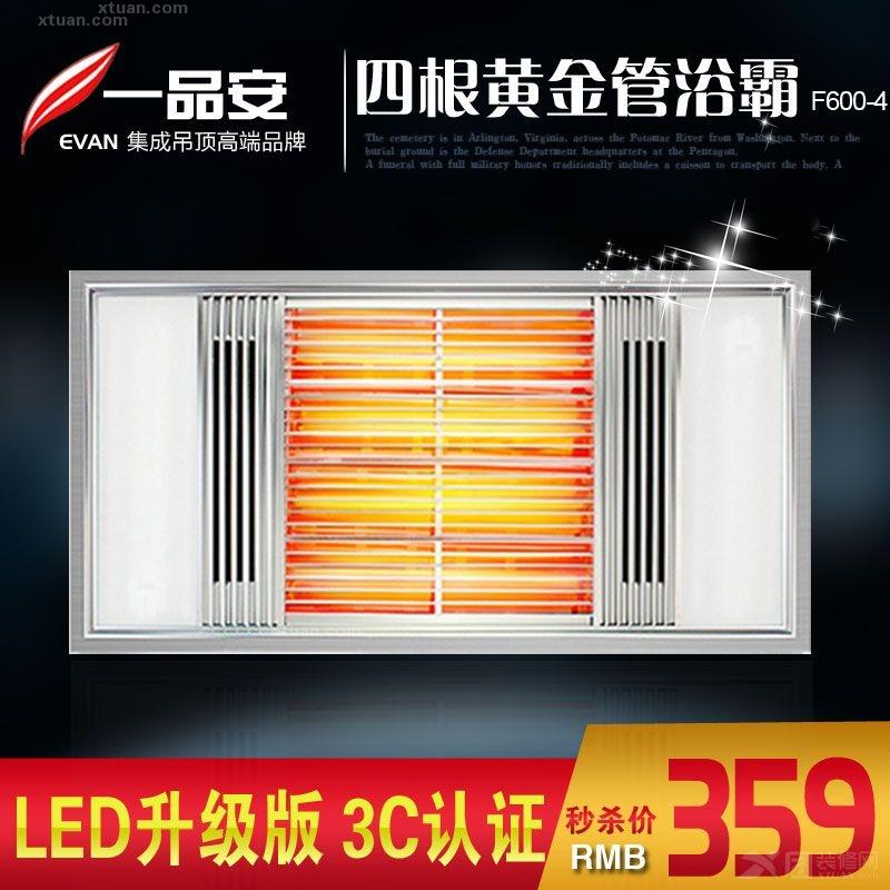 浴霸集成吊顶 四根黄金管多功能五合一碳纤维卫生间led照明灯