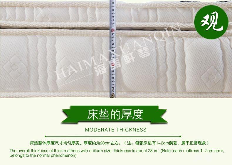 7区乳胶床垫