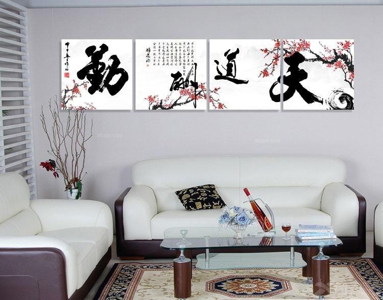 热销现代客厅老板办公室装饰画天道酬勤字画无框画