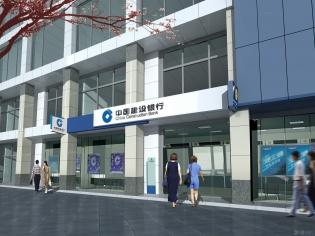 中国建设银行设计