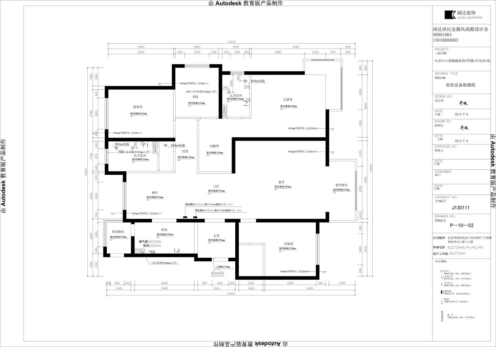 三居室_欧式风格-自然流派---山语城设计全案解析