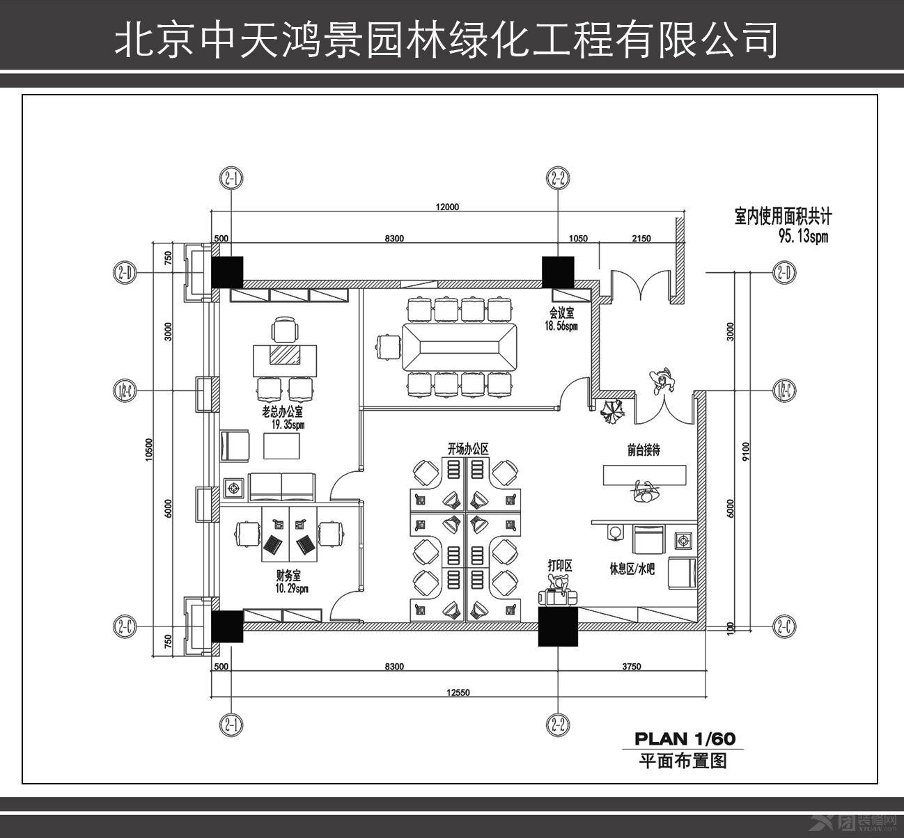 办公室设计装修效果图-x团装修网
