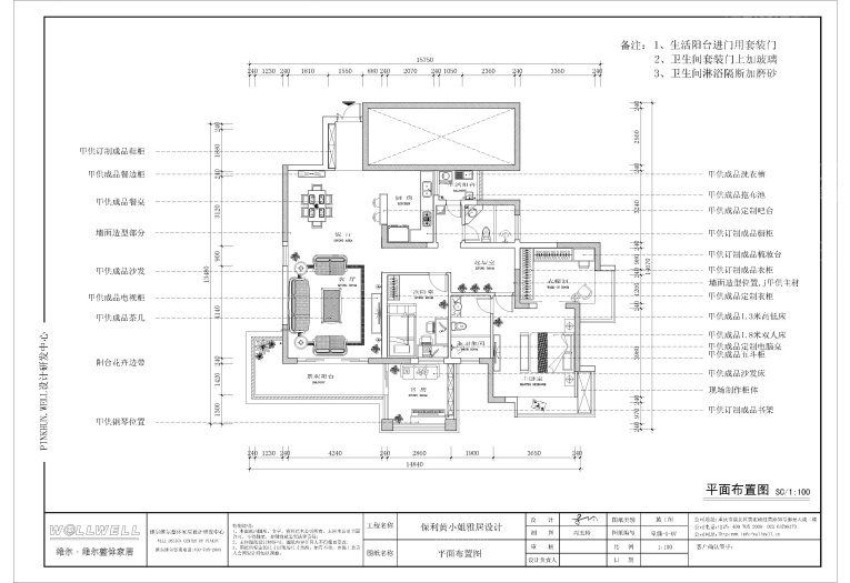 保利高尔夫公馆158平简欧设计