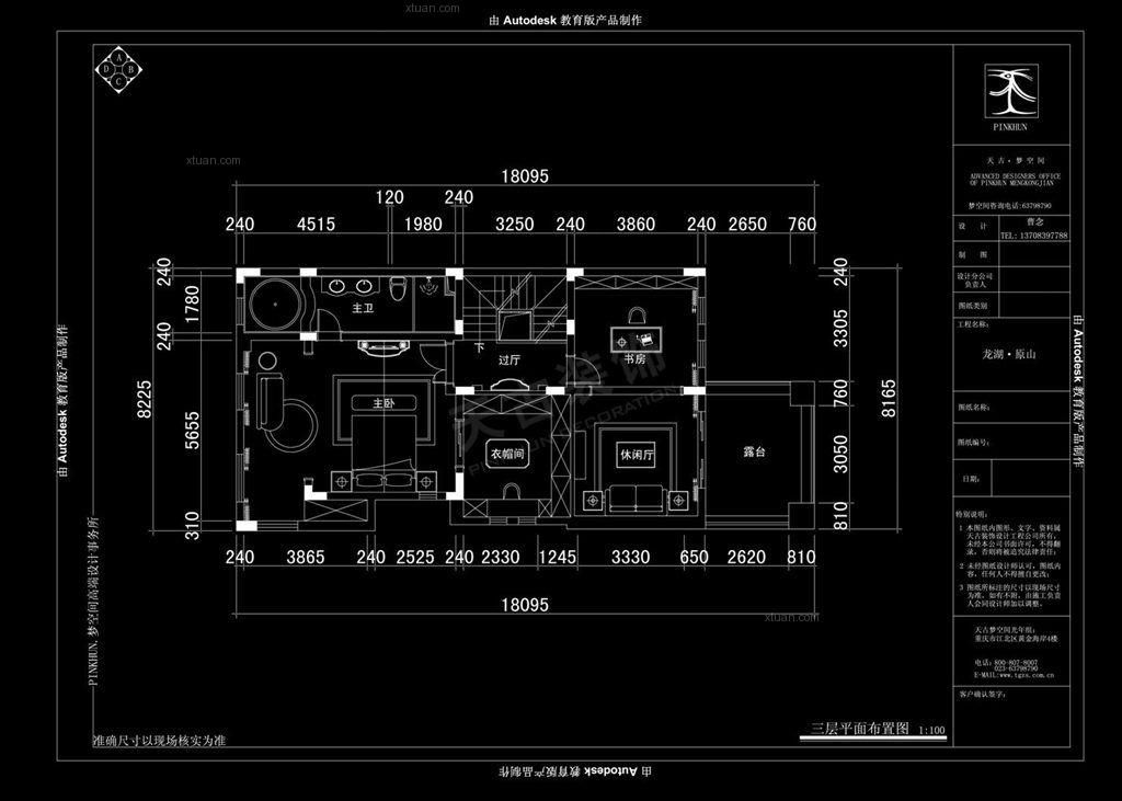 设计理念:设计师:曹念(咨询电话:18523059882)设计要点:据此方案特殊,每一平层均属长方形布局,故根据房间数量和楼层来特点设计功能分区和风格运用。隔音设计:石棉+木龙骨+石膏板隔墙;塑料泡沫板;厚质窗帘,以求达到安静,美观和舒适的生活环境。风水规划:对应平面图在屋宅的实际八宫区域根据星盘与屋宅周围环境的形峦情况,排定八方吉凶,进行功能分区规划及动线关系处理。