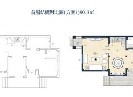 上海院子联排别墅户型分析