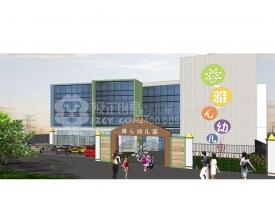 幼儿园设计·广州雅心幼儿园·原创
