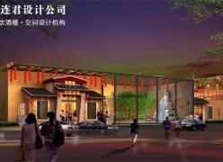李艺金钱龟生态农庄设计效果,生态饭店