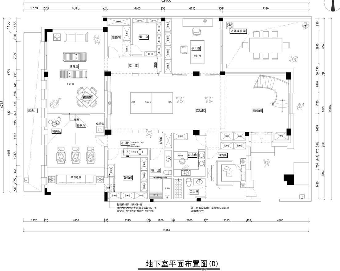 万科翡翠别墅项目装修法式风格设计