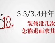 东方家园3.3/3.4开年大戏【139 6980 9835】