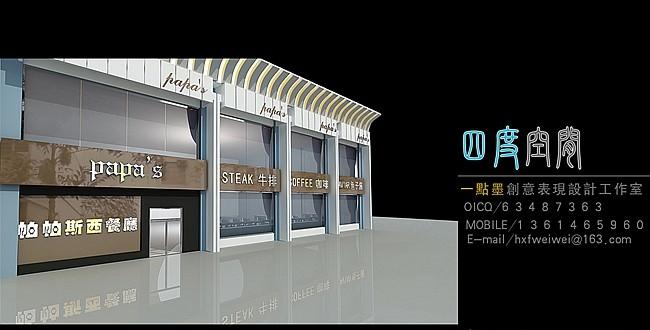现代风格 西餐厅装修效果图 X团装修网高清图片