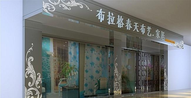 图设计窗帘布艺店面装修设计窗帘店面装修设计图片